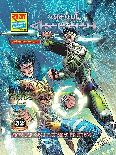 Sampoorn Nagayan - Special Collectors Edition - Raj Comics