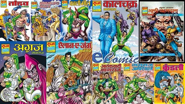 Raj Comics Reprints