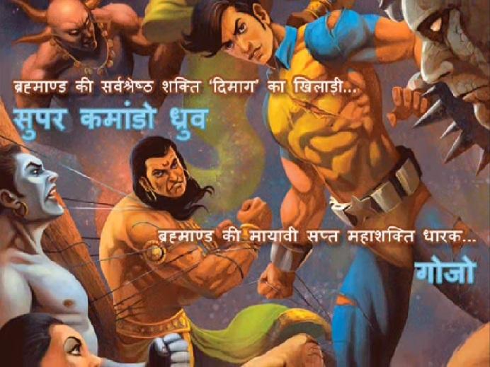 Sarvnayak Series - Sarvran - Dhruv vs Gojo