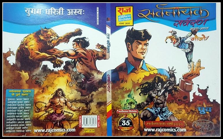 Sarvran - Gojo vs Dhruva - Sarvnayak Series