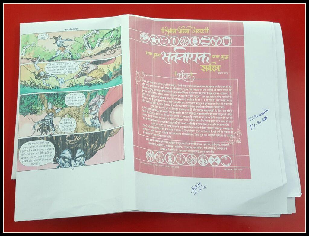 Sarvran Comics - Sarvnayak Series - Raj Comics