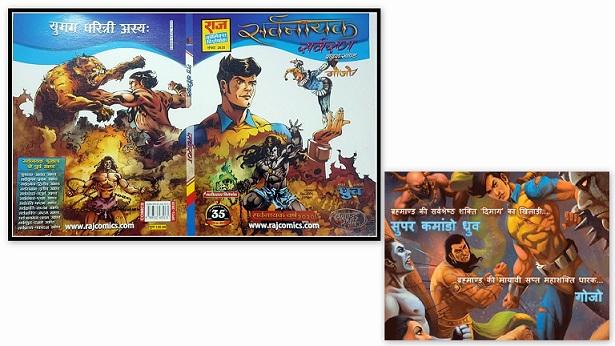 Sarvran - Sarvnayak Series - Gojo Vs Dhruva