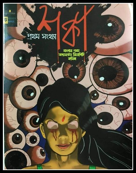 """कोलकाता कॉमिक्स - """"Shanka"""" Issue 1"""