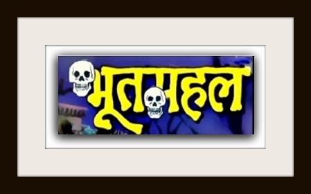 Bhootmahal Manoj Comics