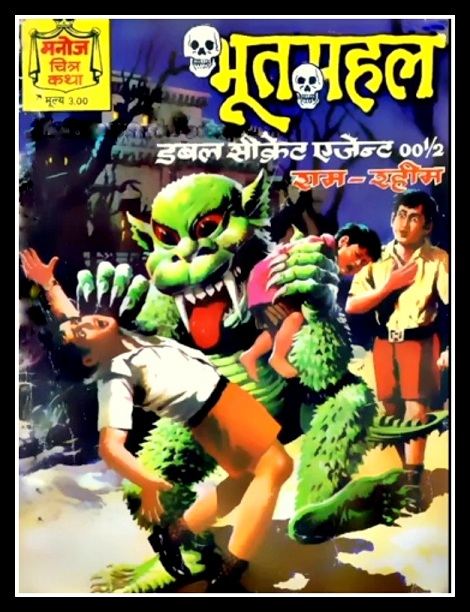 Bhootmahal - Ram Rahim - Manoj Chitra Katha - Manoj Comics - C M Vitankar