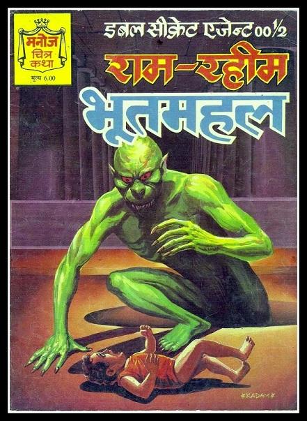 Bhootmahal - Ram-Rahim - Manoj Chitra Katha - Manoj Comics - Vijay Kadam