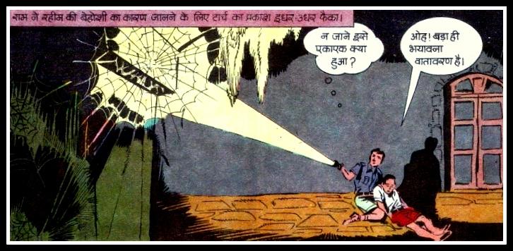 Bhootmahal - Ram-Rahim