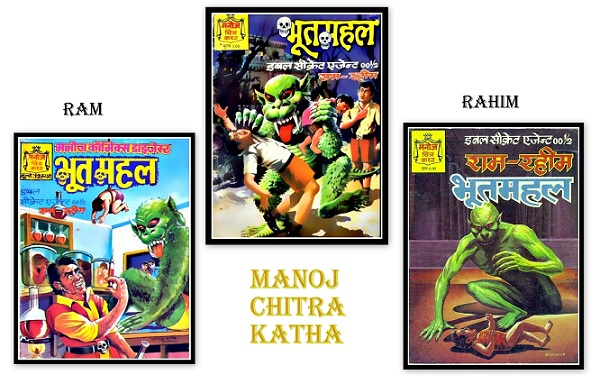 Bhootmahal - Ram-Rahim - Manoj Comics