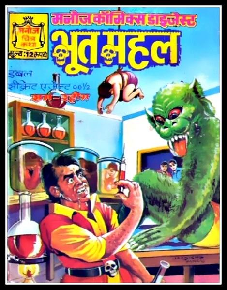 Bhootmahal - Ram Rahim - Manoj Chitra Katha - Manoj Comics - Jagdish Pankaj