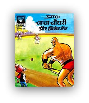 Diamond Comics - Chacha Chaudhary Aur Cricket Match