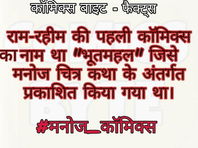 Comics Byte Facts - Manoj Comics - Ram-Rahim-Bhootmahal