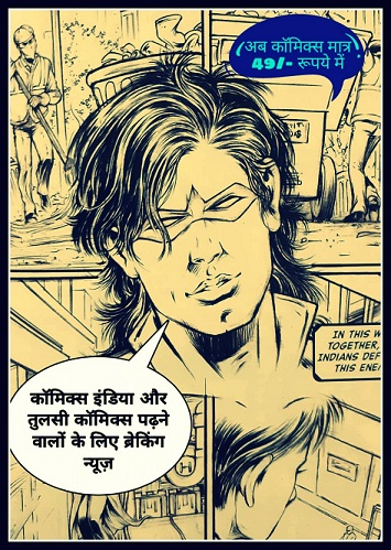 Dakshak - Comics India Announcement - Comics Will Available In 49 Rupees Only