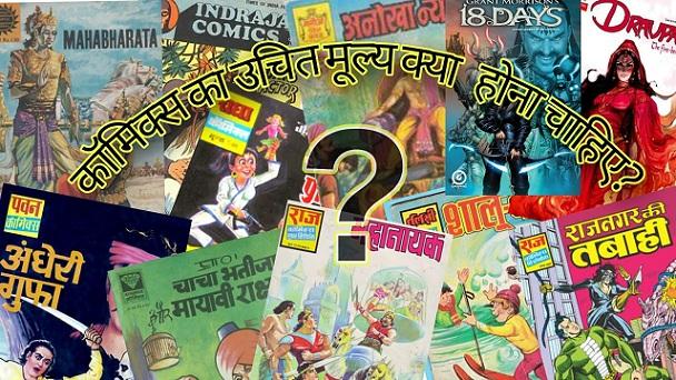 Comics-Ka-Mulya-Cover