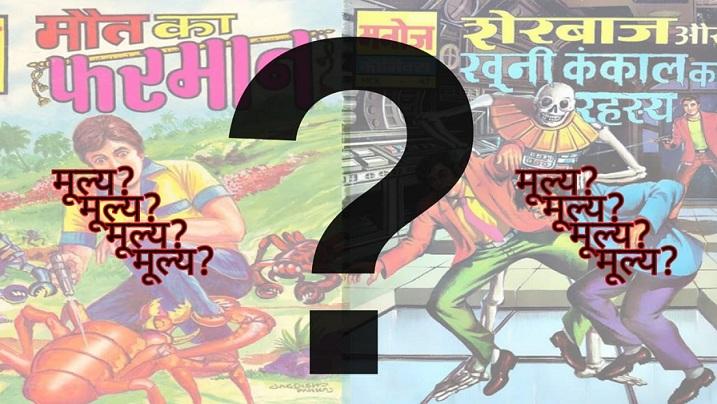 Comics Ka Mulya - Raj Comics & Manoj Comics