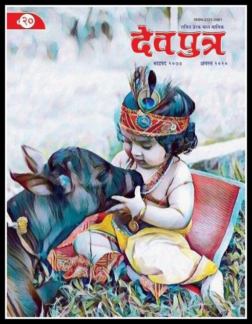 Devputra - Monthly Children Magazine