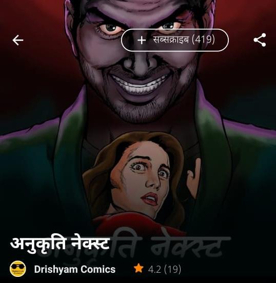 Anukriti Next - Nitin Mishra - Sanjay Valecha - Pratilipi Comics App
