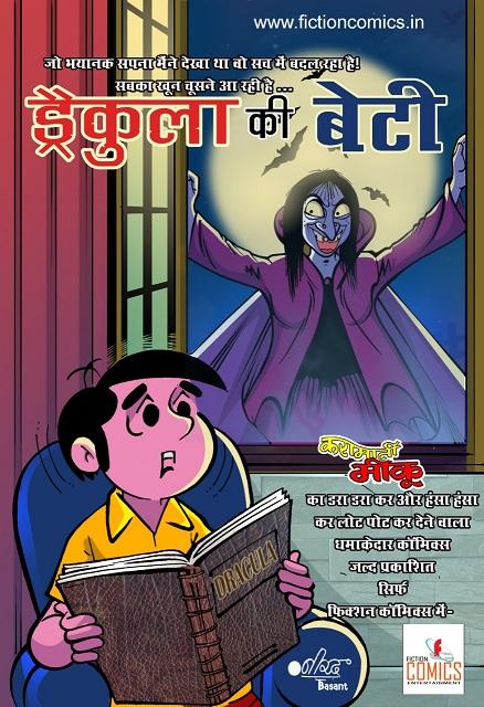 Dracula Ki Beti - Karamati Meeku - Fiction Comics - Cartoonist Neerad