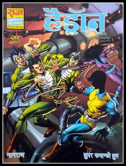 Hadron - Raj Comics