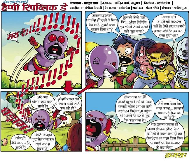 Hasya Hindola - Raj Comics - Mohit Sharma