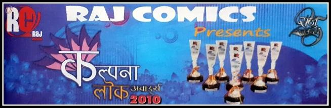 Kalpana Lok Award 2010 - Raj Comics