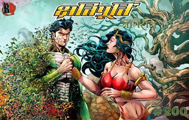 Kshatipoorti - Nagraj - Raj Comics - 200 Issue