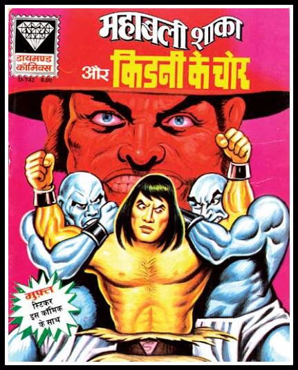 Mahabali Shaka Aur Kidney Ke Chor - Diamond Comics