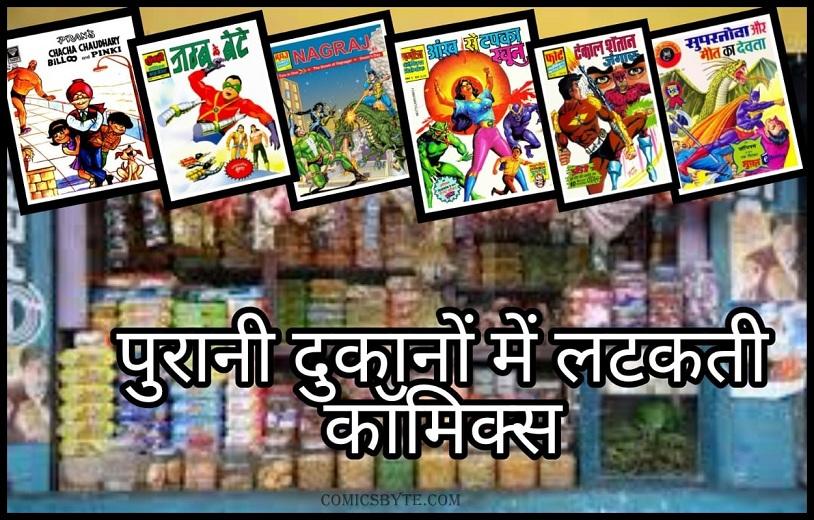 Old Comic Book Shop - Raj Comics - Diamond Comics - Tulsi Comics - Fort Comics