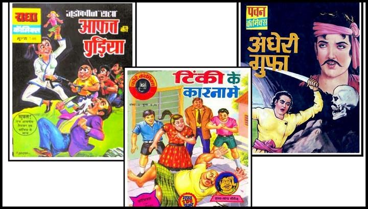 Radha Comics - Fort Comics - Pawan Comics