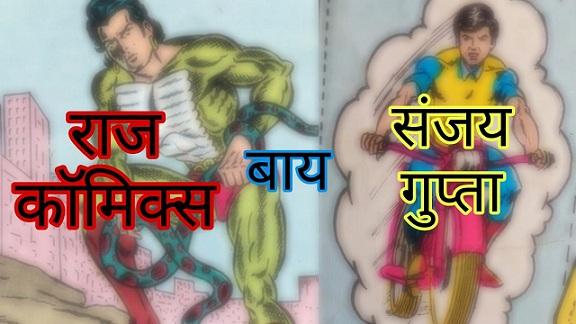 Raj-Comics-By-Sanjay-Gupta-Nagraj-and-Dhruva