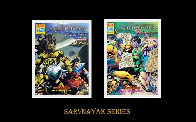Sarvagman - Sarvshakti - Raj Comics - Sarvnayak Series