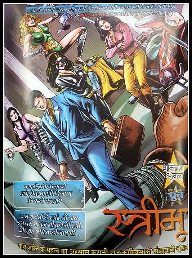 Streebhu - Shaktiroopa Srinkhla - Raj Comics
