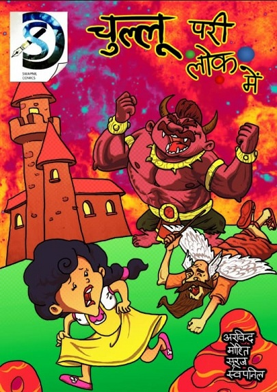 Swapnil Comics - Chullu Parilok Mein
