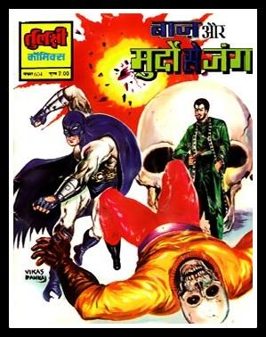 Tulsi Comics - Baaz