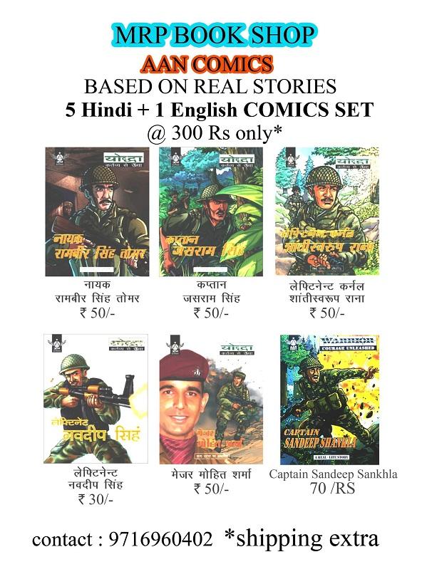 Aan Comics - Hindi Comics Pack