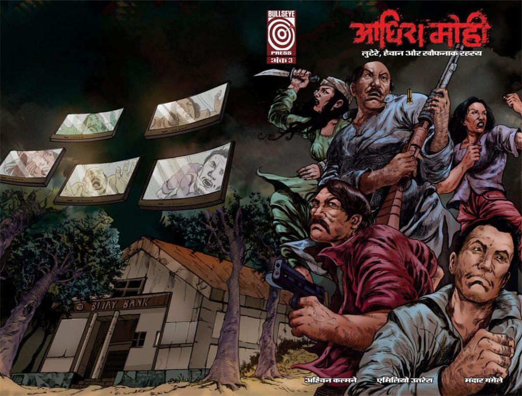 Bullseye Press - Adhira Mohi