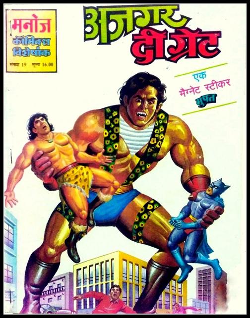 अजगर - मनोज कॉमिक्स (Ajgar - Manoj Comics)