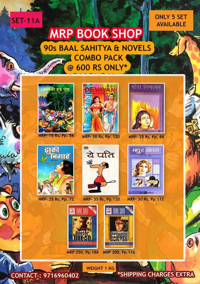 Bal Sahitya Combo: Bal Sahitya, Novels & Ibne Safi