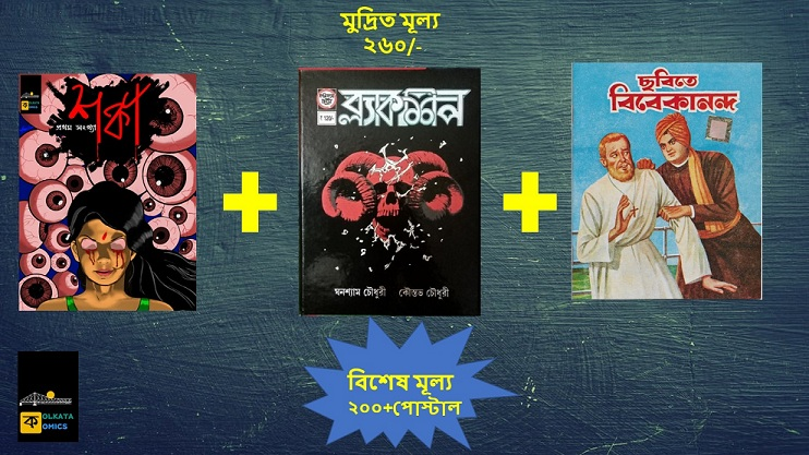 Kolkata Komics Combo Offer