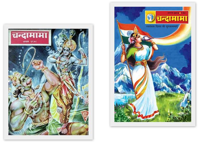 Chandamama Children Magazine