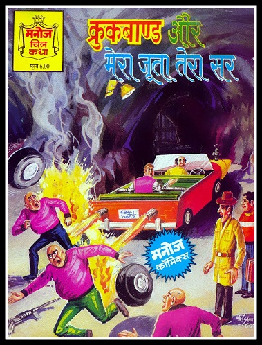 Crookbond Aur Mera Joota Tera Sir - Manoj Comics - Manoj Chitra Katha