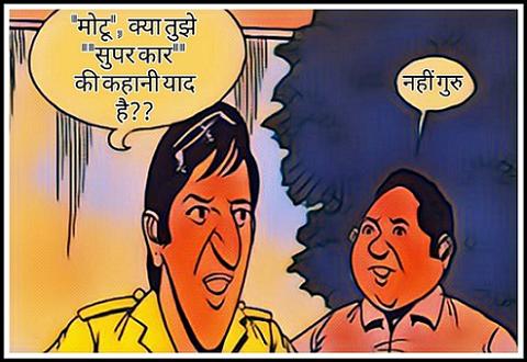 Crookbond-Aur-Motu-Manoj-Comics