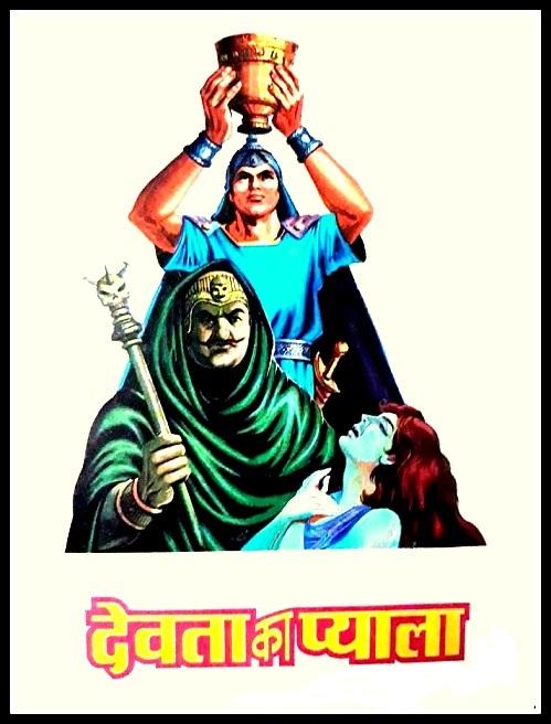 Devta-Ka-Pyala-Sticker-Manoj-Comics