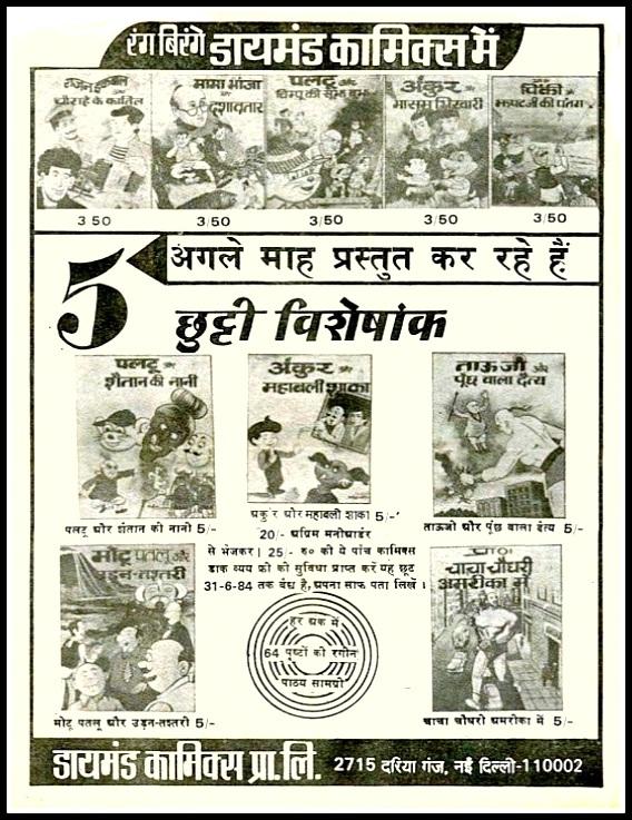 Diamond Comics Vintage Ads