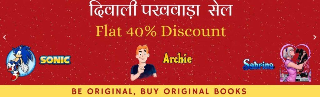 Archie's - Sonic - Sabrina - Comics - Sale