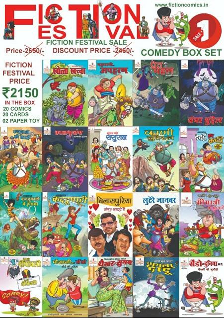 Fiction Comics - Comedy Box Set