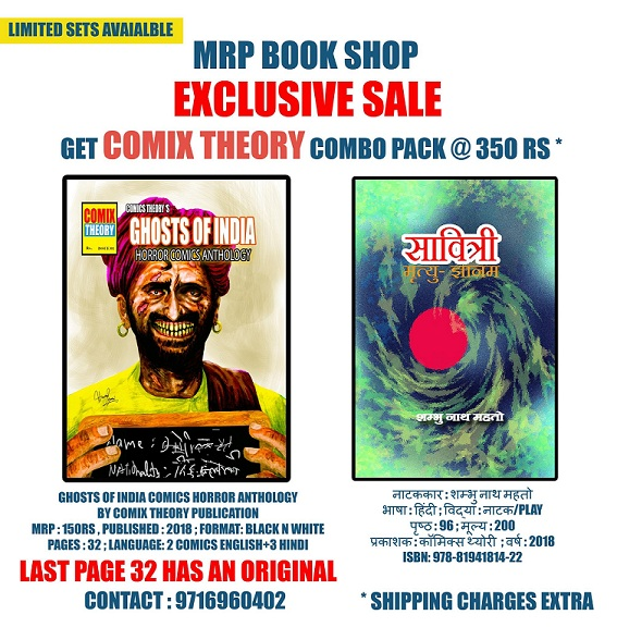 Ghost-Of-India-Comix-Theory-Pack