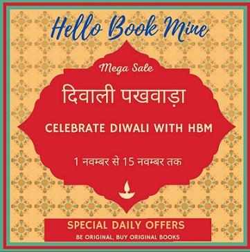 Hello-Book-Mine-Diwali-Pakhwada