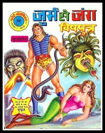विषपुत्र - फ़ोर्ट कॉमिक्स (Vishputra - Fort Comics)