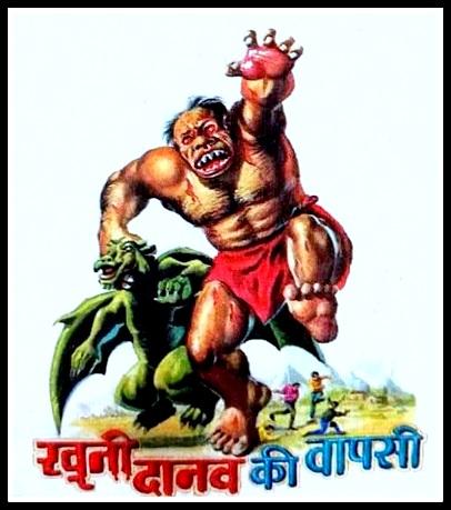 Khooni Danav Ki Wapsi - Manoj Comics
