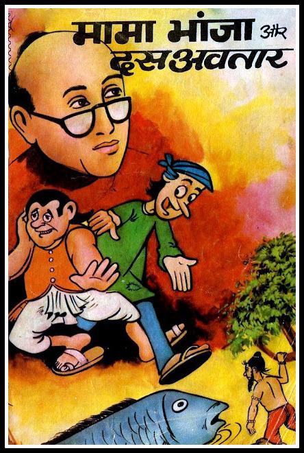 Diamond Comics - Mama Bhanja Aur Dus Avtar